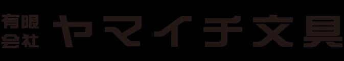 有限会社ヤマイチ文具