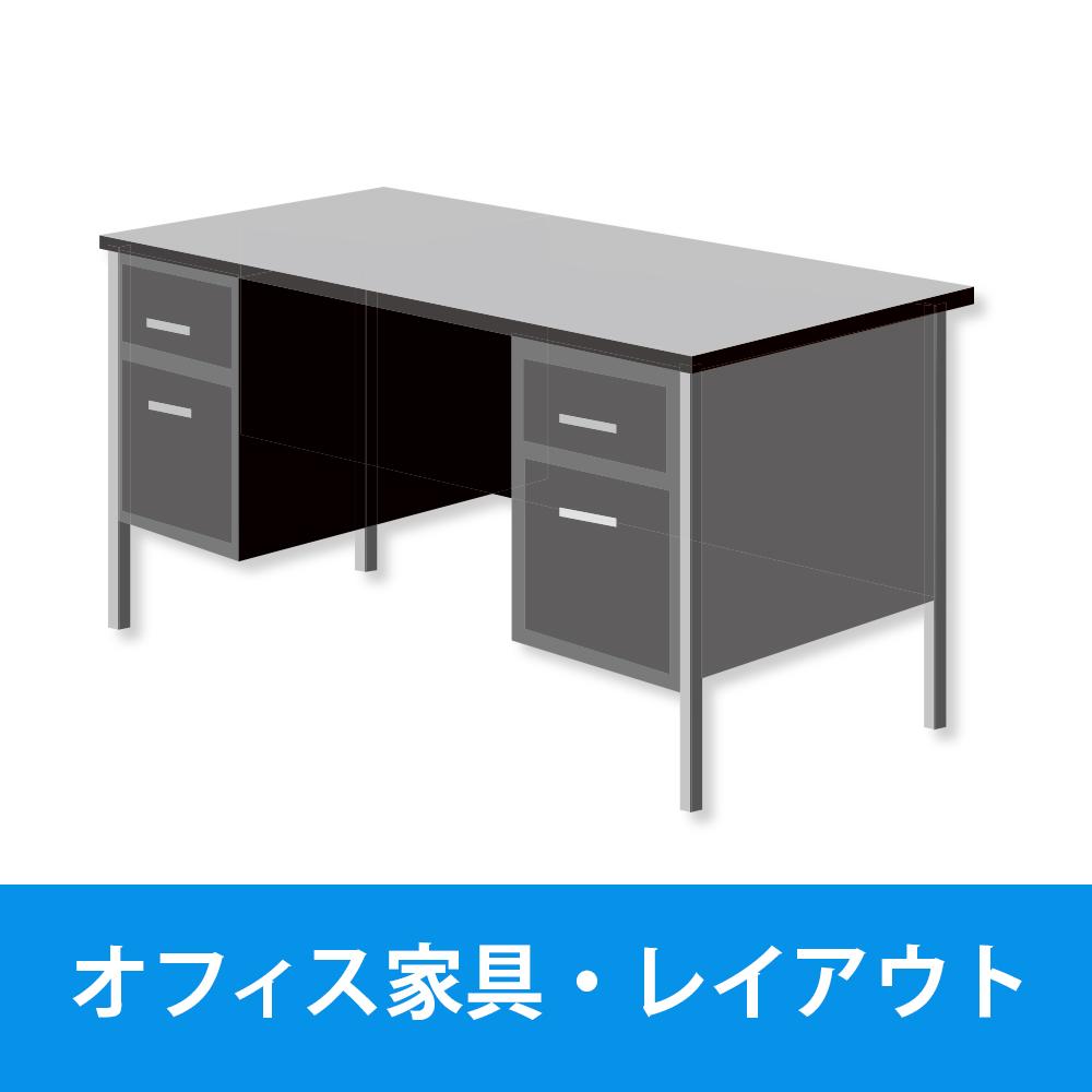 オフィス家具・レイアウト